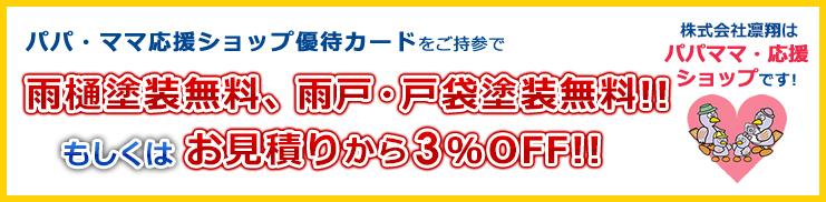 パパ・ママ応援ショップ優待カードをご持参で、雨樋塗装無料、雨戸・戸袋塗装無料!!もしくはお見積りから3%OFF!!