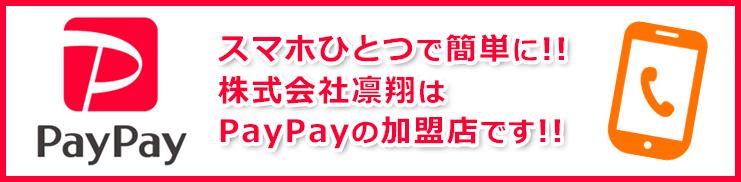 スマホひとつで簡単に!株式会社凛翔はPayPayの加盟店です!